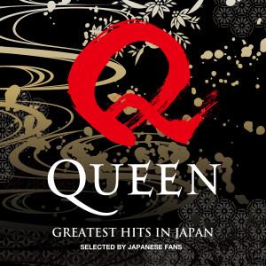 Greatest Hits In Japan dari Queen