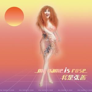 張薔的專輯My Name is Rose