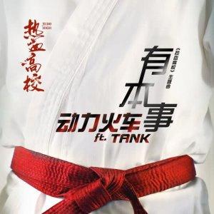Album 有本事 (feat. Tank) [影視劇《熱血高校》主題曲] from 动力火车