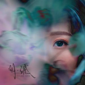 朱紫嬈的專輯明.滅