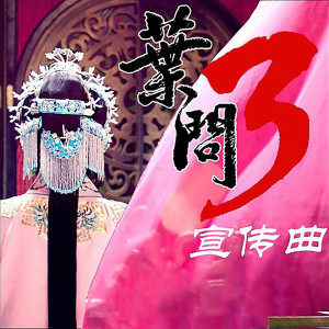 Album 葉問 from 信乐团