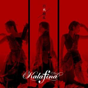 Hyakkaryouran - EP dari Kalafina