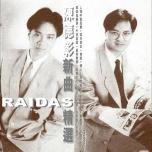 收聽Raidas的傳説歌詞歌曲