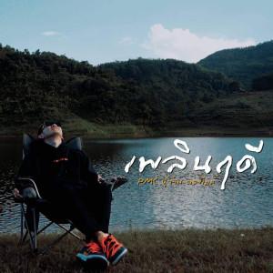 อัลบัม เพลินฤดี - Single ศิลปิน ปู่จ๋าน ลองไมค์