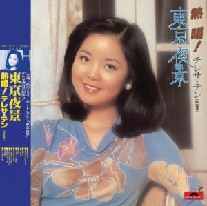 鄧麗君的專輯復黑王 熱唱!鄧麗君  東京夜景