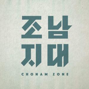 Dengarkan What's Wrong lagu dari ChoNam Zone dengan lirik