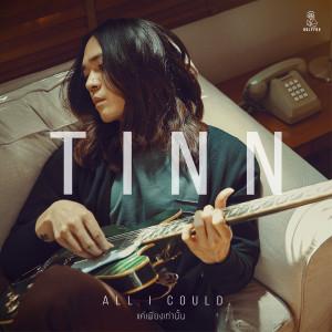 อัลบัม All I Could (Instrumental) ศิลปิน TINN