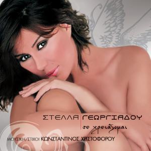 Se Hriazome 2006 Stella Georgiadou