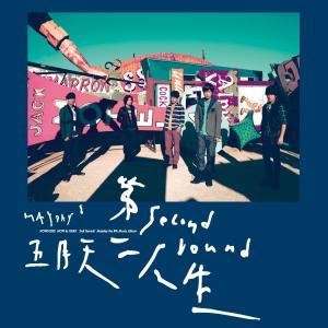 第二人生(明日版) 2011 Mayday