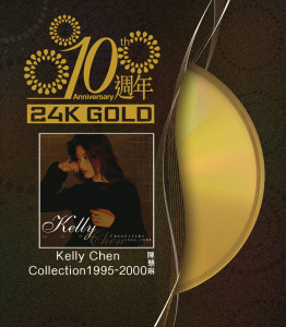 陳慧琳的專輯10週年 KELLY CHEN COLLECTION 1995-2000