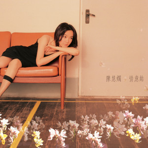 情意結 2003 陳慧嫻