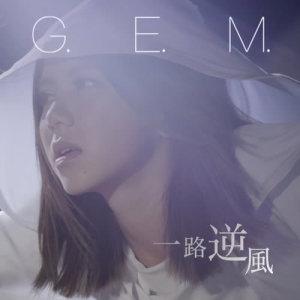 G.E.M. 鄧紫棋的專輯一路逆風