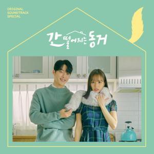 อัลบัม MY ROOMMATE IS GUMIHO Special (Original Television Soundtrack) ศิลปิน Korean Original Soundtrack