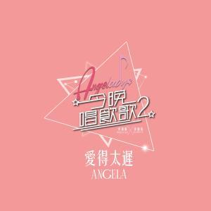 許靖韻的專輯愛得太遲 (《今晚唱飲歌2》version)