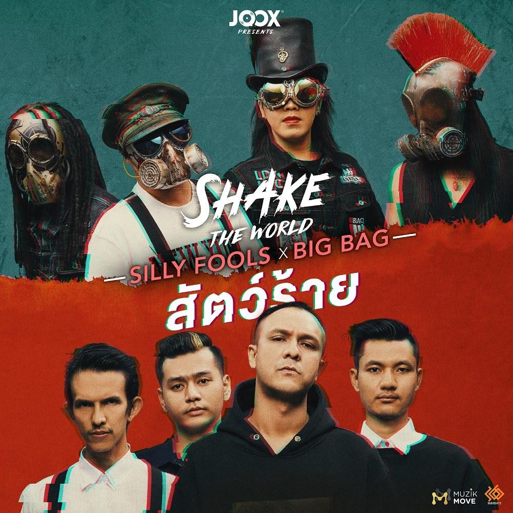 ฟังเพลงใหม่อัลบั้ม สัตว์ร้าย [JOOX Original] - Single
