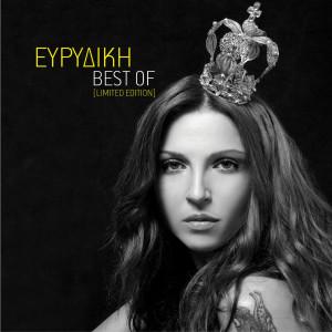 Evridiki - Best Of 2007 Evridiki