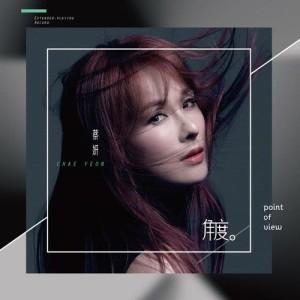 收聽蔡妍的角度歌詞歌曲
