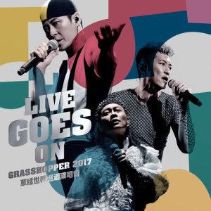 草蜢的專輯草蜢 Live Goes On 世界巡迴演唱會2017 (香港站)