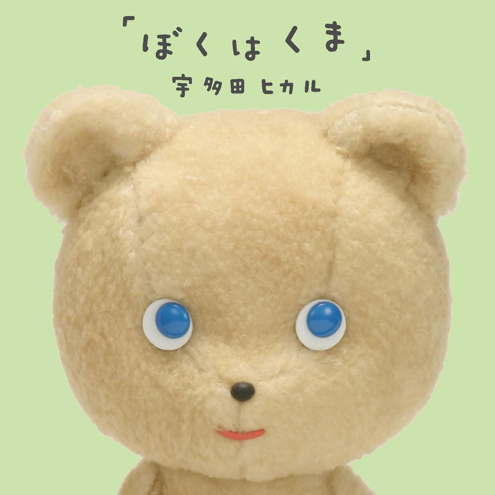 Boku Wa Kuma (Original Karaoke) 2006 Utada Hikaru
