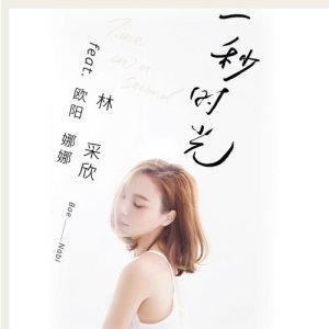 收聽林采欣的一秒時光 (feat. 歐陽娜娜)歌詞歌曲