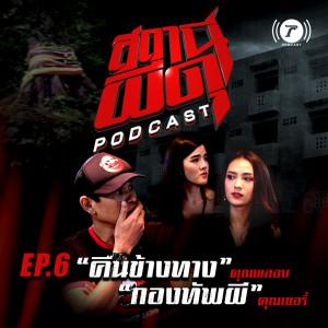 """ดาวน์โหลดและฟังเพลง EP.6 """"คืนข้างทาง""""   คุณพลอย """"กองทัพผี""""   คุณเชอรี่ พร้อมเนื้อเพลงจาก สถานีผีดุ [Thairath Podcast]"""