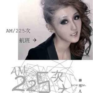 蔣雪兒的專輯AM225次航班