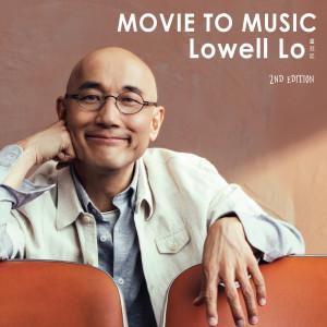 Movie to Music 2018 盧冠廷