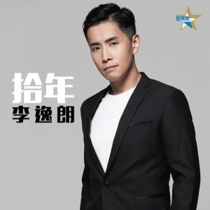 李逸朗的專輯拾年