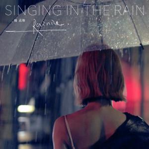 楊丞琳的專輯SINGING IN THE RAIN