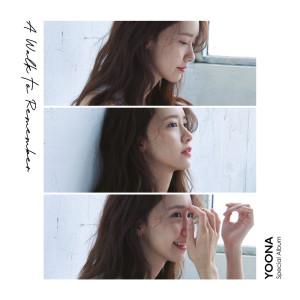 收聽Yoona的Summer Night歌詞歌曲