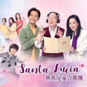 熊熊兒童合唱團的專輯Santa Lucia (電視劇《牛下女高音》主題曲)
