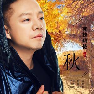 李曉東的專輯克拉瑪依的秋