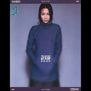 Joyful Sinner 1999 Mavis Hee