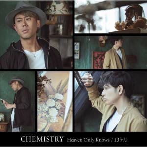 化学超男子的專輯Heaven Only Knows / Jyusankagetsu