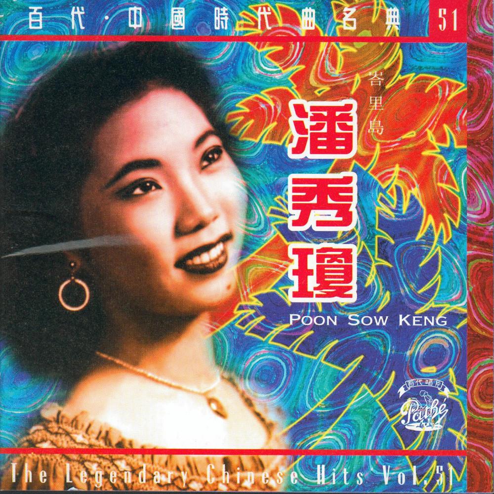 You Shi Ku Lai You Shi Tian 1995 潘秀琼