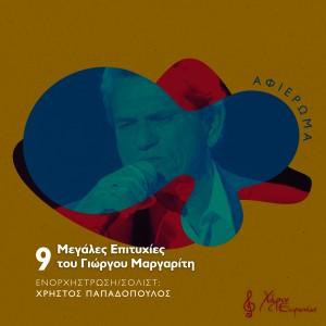 Album 9 Megales Epitihies Tou Giorgou Margariti from Christos Papadopoulos