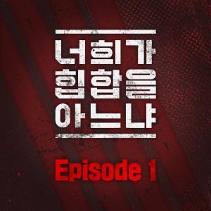 Album Do you know Hip-Hop Episode 1 from 韩国群星
