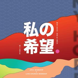 Album Watashi-No Kibou from Live Church Worship
