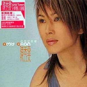 陳秀雯的專輯仍然是最愛