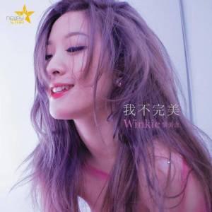 黎美言的專輯我不完美 (feat. Gold Mountain)