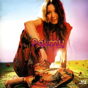 ฟังเพลงออนไลน์ เนื้อเพลง แสนสบาย ศิลปิน Palmy