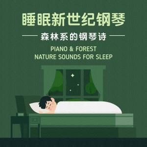 Noble Music Project的專輯睡眠新世紀鋼琴: 森林系的鋼琴詩