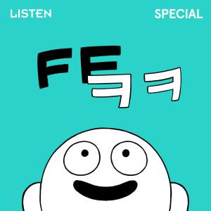 อัลบั้ม LISTEN SPECIAL Don't Think