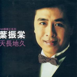 葉振棠的專輯EMI精選王系列之葉振棠天長地久