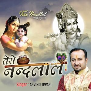 Album Tero Nandlal from Arvind Tiwari