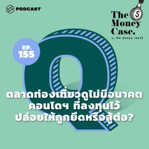 อัลบัม EP.155 ตลาดท่องเที่ยวดูไม่มีอนาคต คอนโดฯ ที่ลงทุนไว้ ปล่อยให้ถูกยึดหรือสู้ต่อ ศิลปิน THE MONEY CASE [THE STANDARD PODCAST]