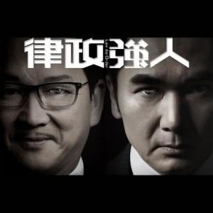 純音樂的專輯公義 - 電視劇 : 律政強人 主題曲