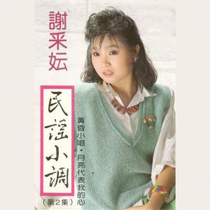 謝采妘的專輯民謠小調, Vol. 2