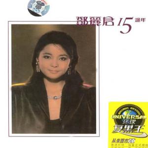 鄧麗君的專輯BTB 鄧麗君15週年