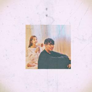 OVAN的專輯Miss Fortune (feat. VINXEN)